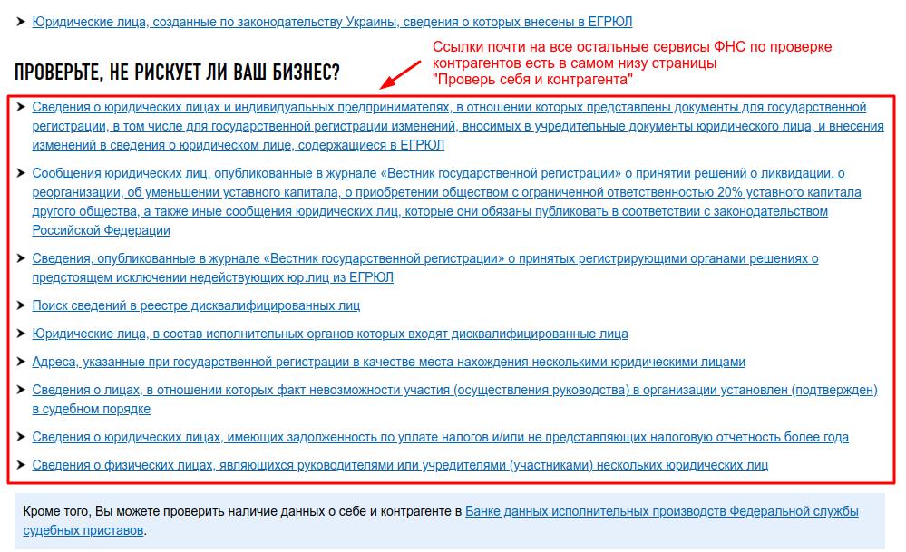 Все сервисы ФНС РФ по проверке контрагента