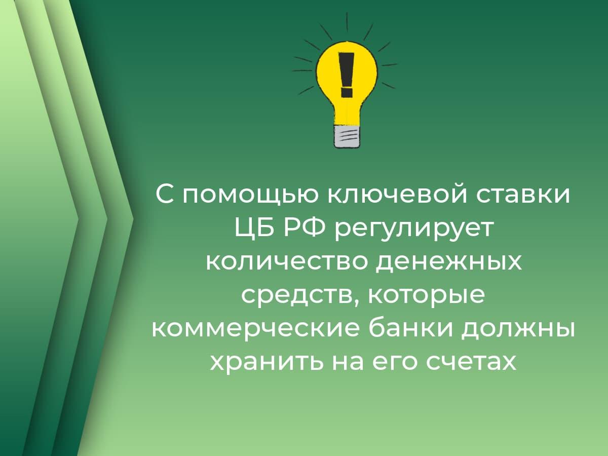 Что такое ключевая ставка ЦБ РФ