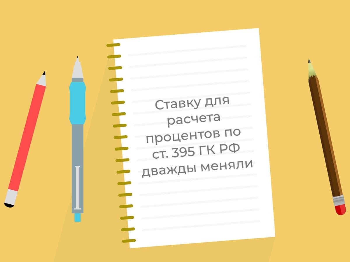 Изменение ставки для взыскания процентов по ст. 395 ГК РФ