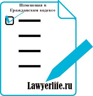 Изменения в гражданский кодекс