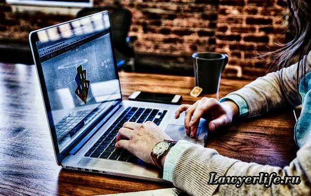 Юрист работает с ноутбуком