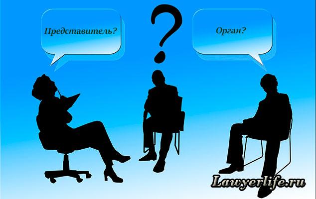 директор - это представитель или орган?