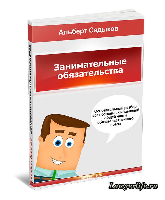 """Книга """"Занимательные обязательства"""""""