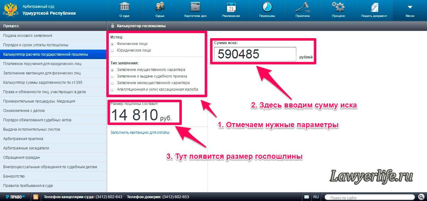 Онлайн-калькулятор расчета госпошлины