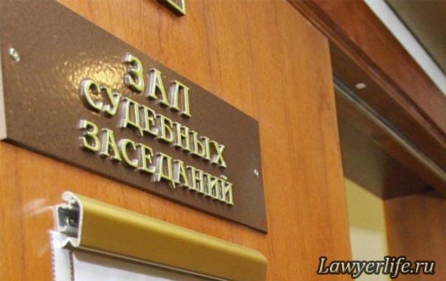 Оспаривание в суде