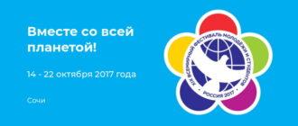 ВФМС-2017
