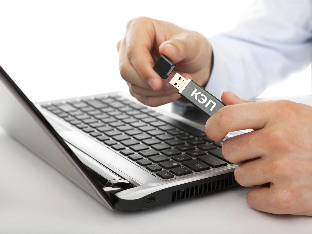 оформление квалифицированной электронной подписи