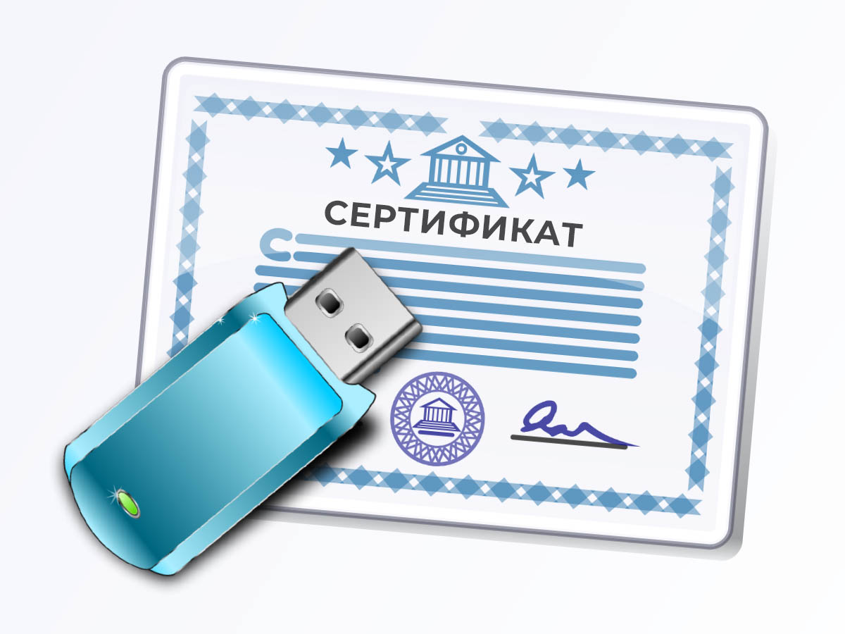 Cертификат ключа электронной подписи