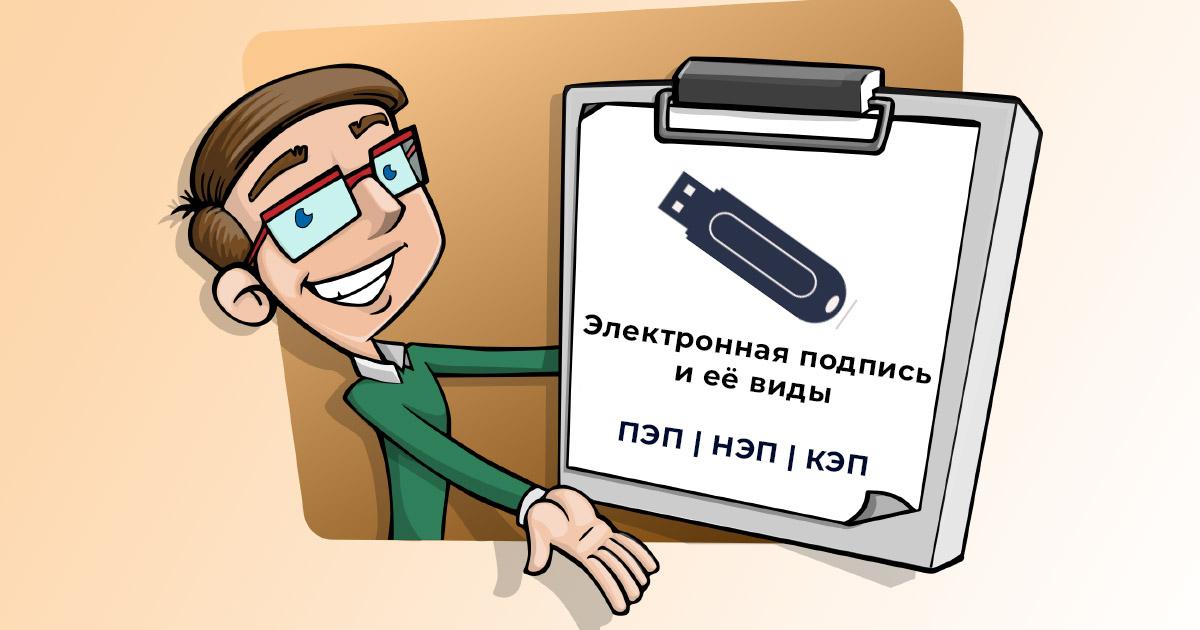 Виды электронной подписи