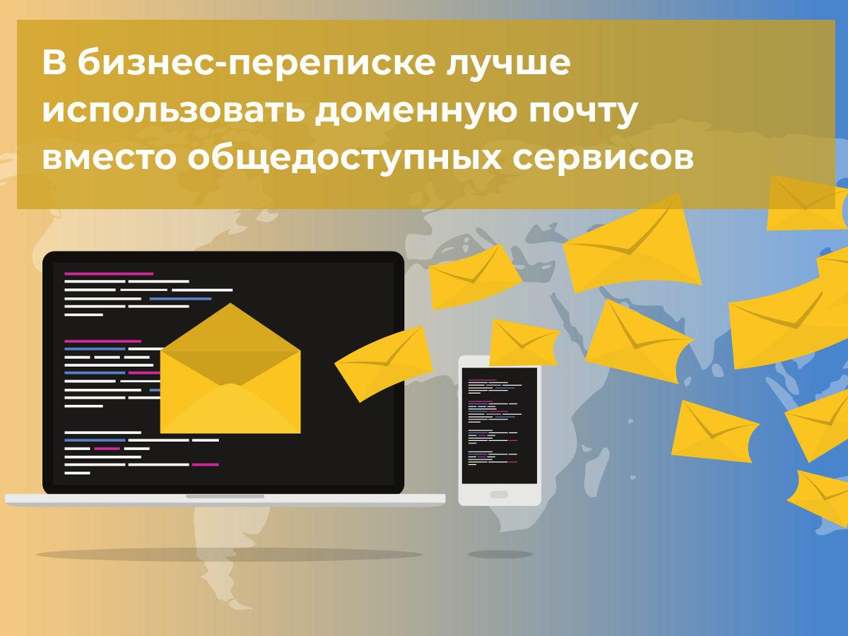 Доменная почта при заключении договора