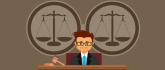 Правила поведения в суде