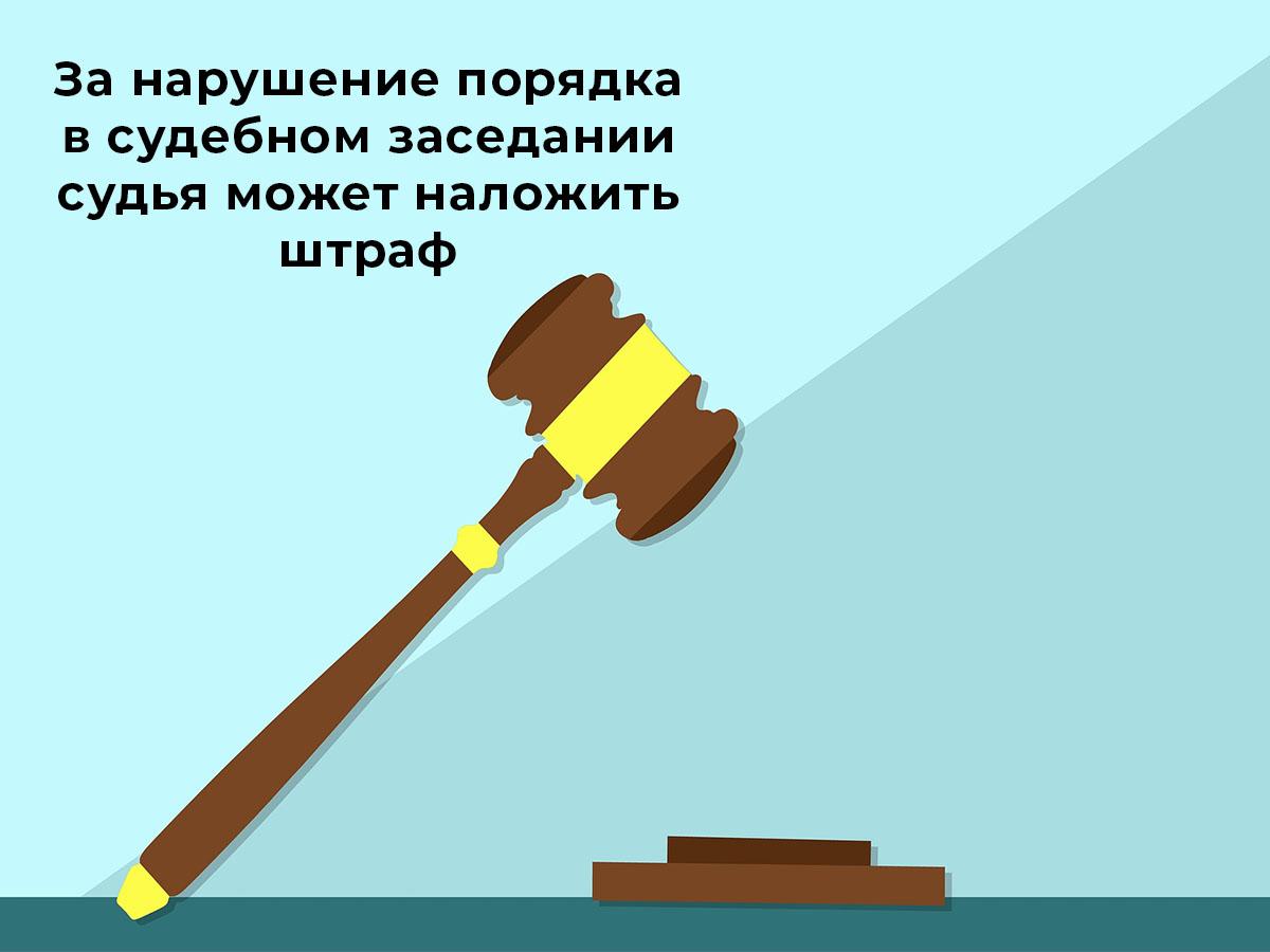 Штраф за нарушение порядка в суде
