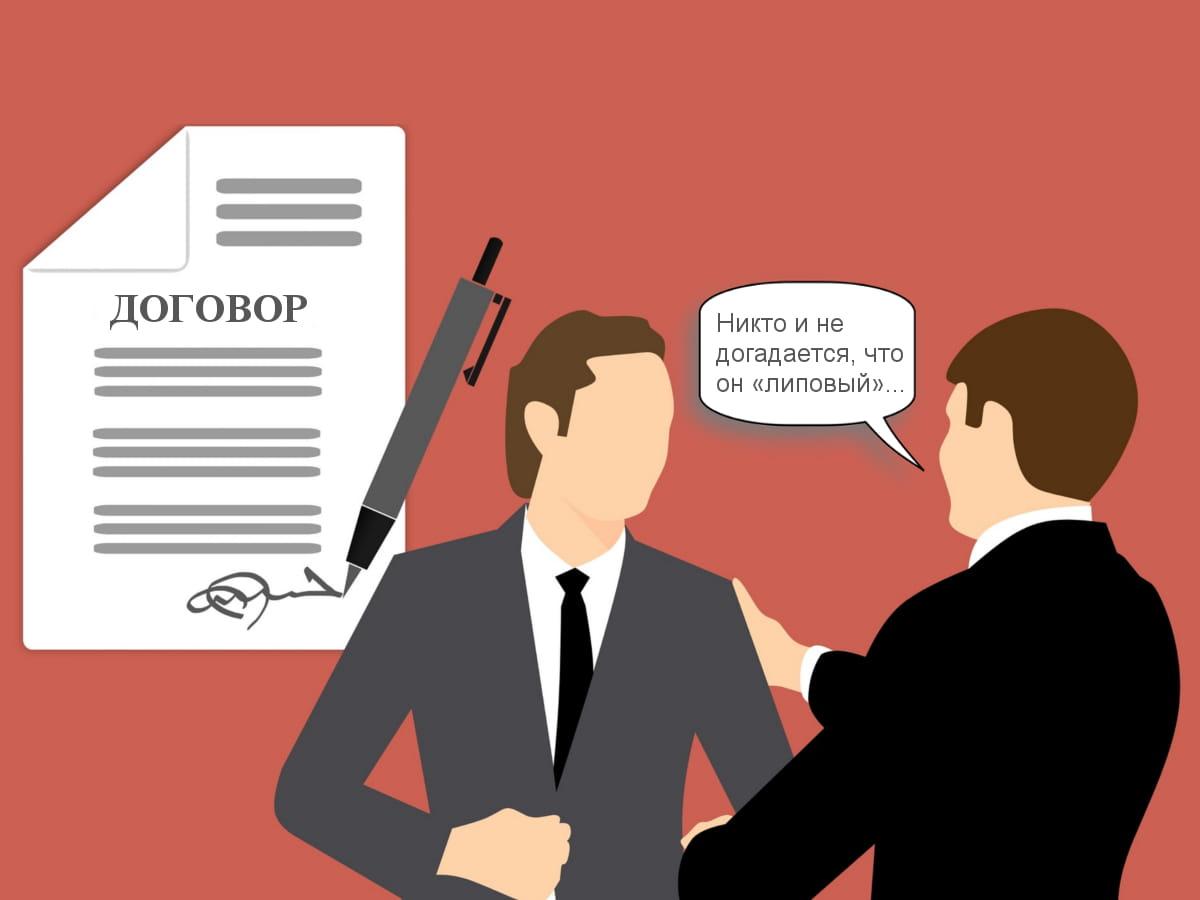 Мнимая сделка в гражданском праве