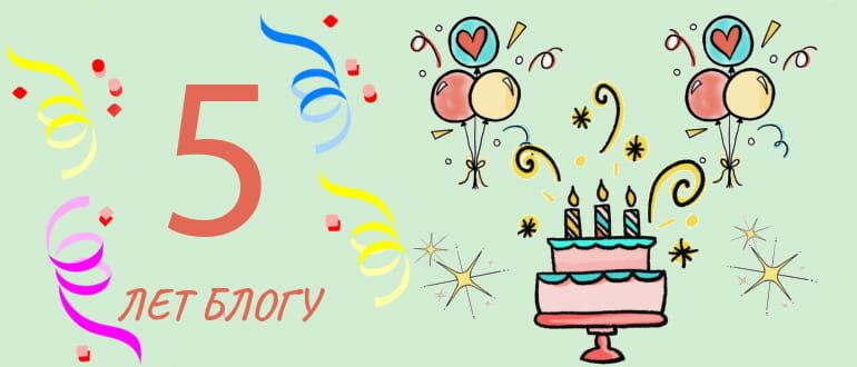 Пять лет блогу